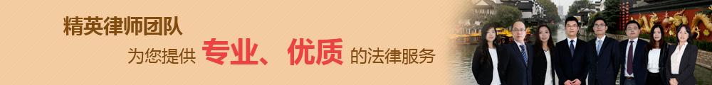 江苏精英律师团队