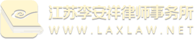 江苏李安祥律师事务所